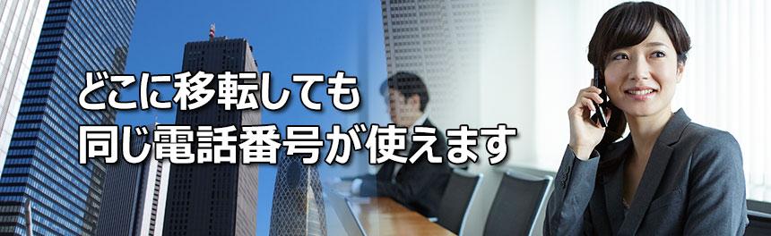 事務所(オフィス)を移転・引越ししても同一の番号が使えます。