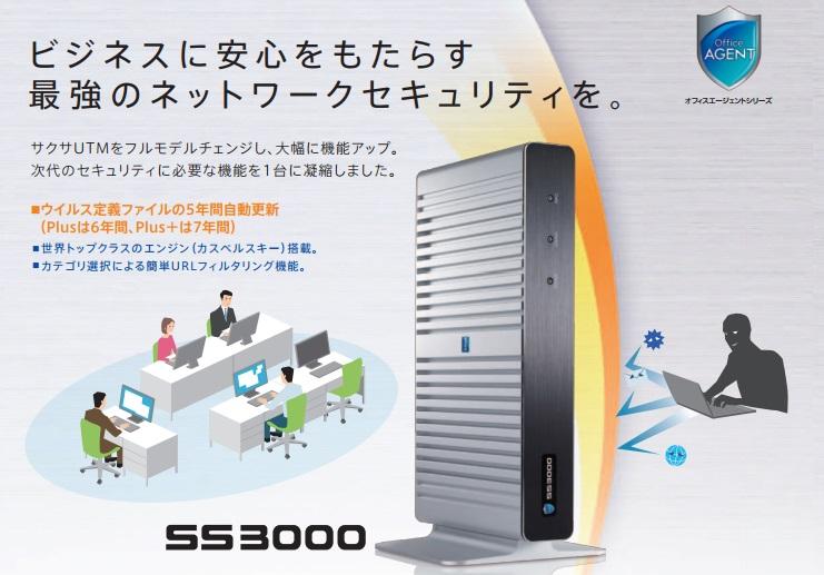 統合脅威管理 SS3000