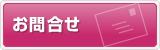 button05_toiawase_03