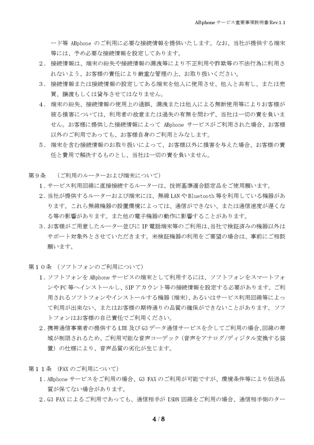 重要事項説明 4/8