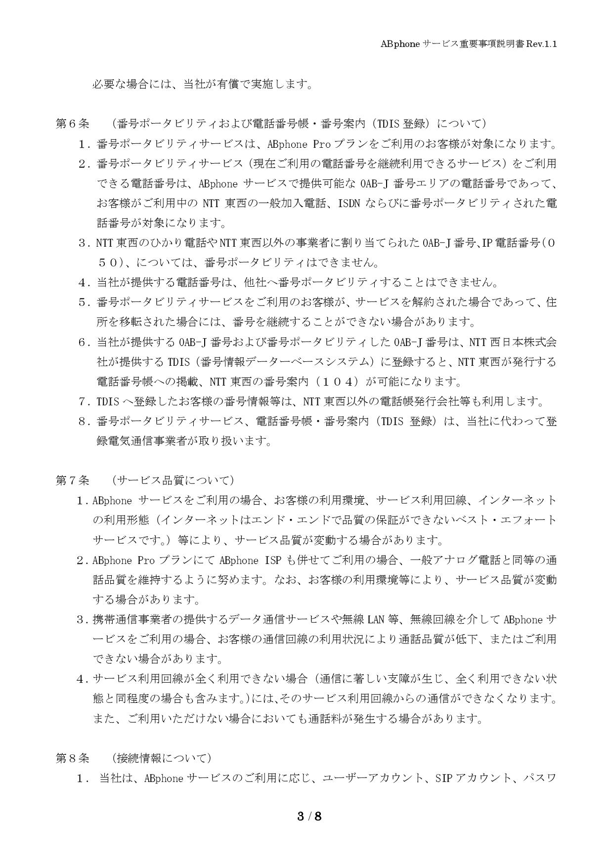 重要事項説明 3/8