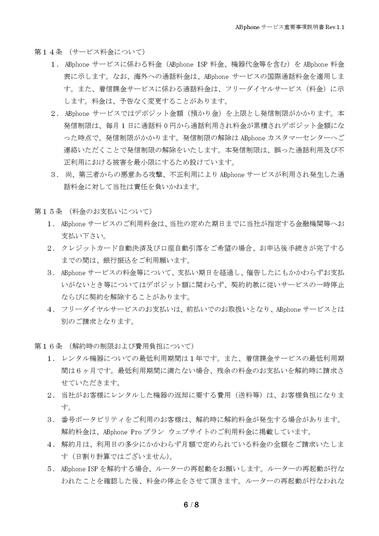 重要事項説明 6/8