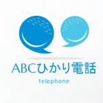 ABCひかり電話281x281