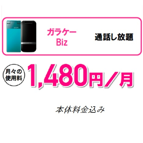 携帯電話 通話し放題 1480円/月